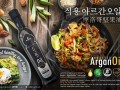 zineglob-organic-culinary-argan-oil-exporter-small-2